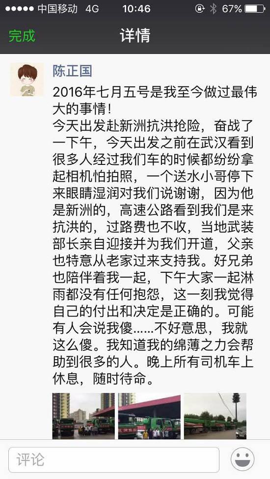 红岩新金刚全力守护武汉龙王庙堤段高清图片